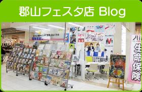 郡山フェスタ店ブログ