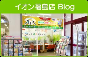 福島西店ブログ
