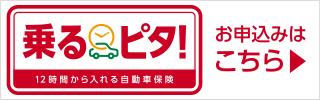 損保ジャパン乗るピタ