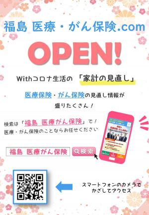 【福島FP】医療がんサイトオープン-1